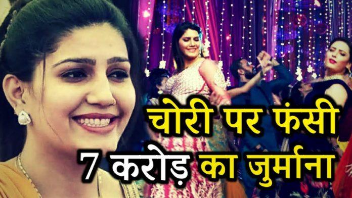 Sapna Choudhary debuts Bollywood