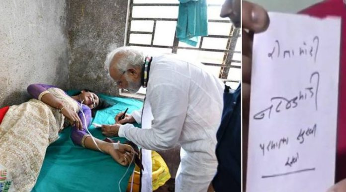 PM Modi Autograph